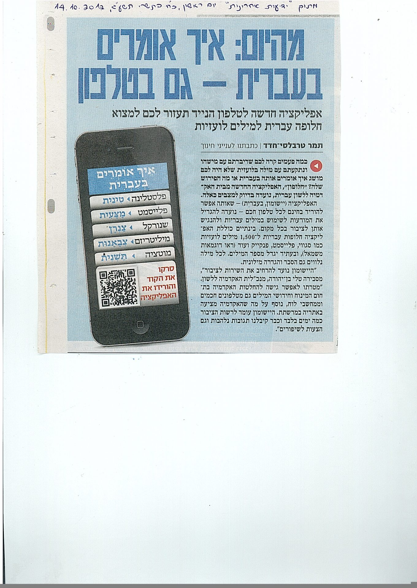 מהיום איך אומרים בעברית גם בטלפון